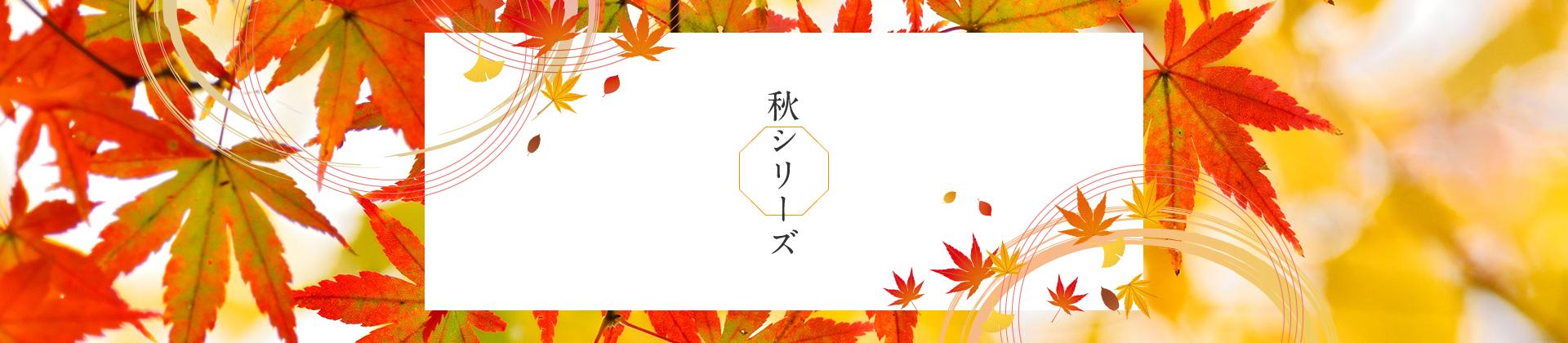 秋シリーズ