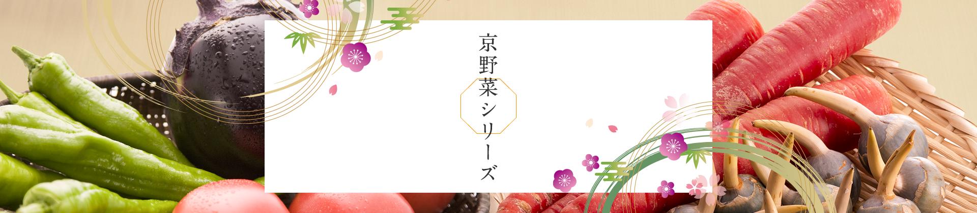 京野菜シリーズ